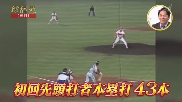 20191201球辞苑40