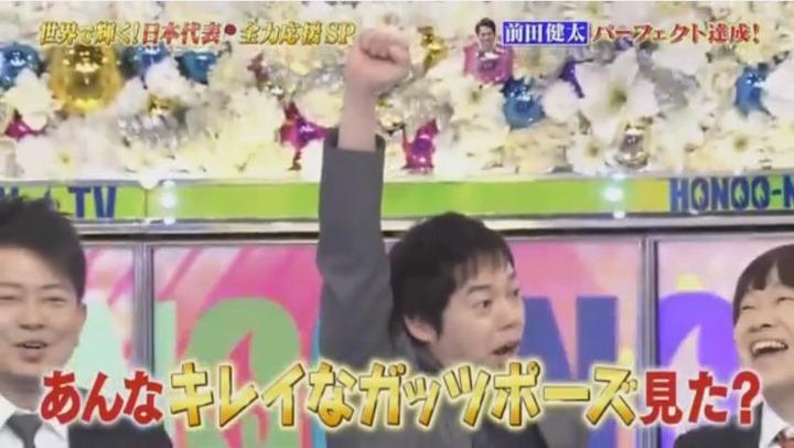 20170318炎の体育会TV104
