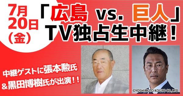 広島対巨人戦で張本&黒田のW解説wwww