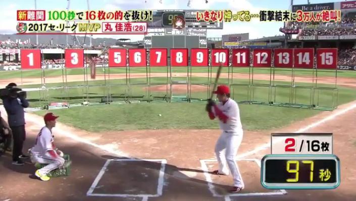 20171202炎の体育会TV143