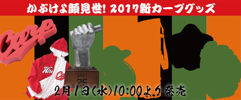 2017新商品3