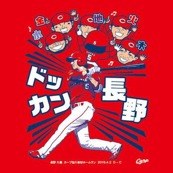 2019カープ加入後初HRドッカン長野Tシャツ2