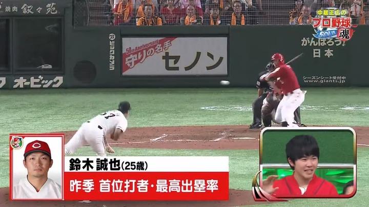 20200320中居正広のプロ野球魂011