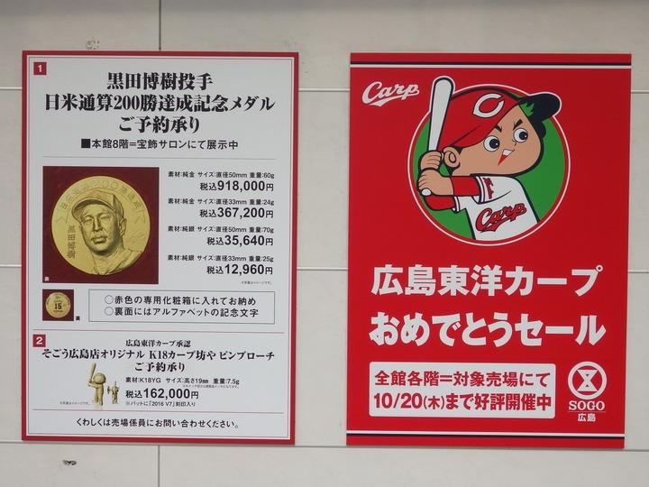 地元広島2016日本シリーズ9