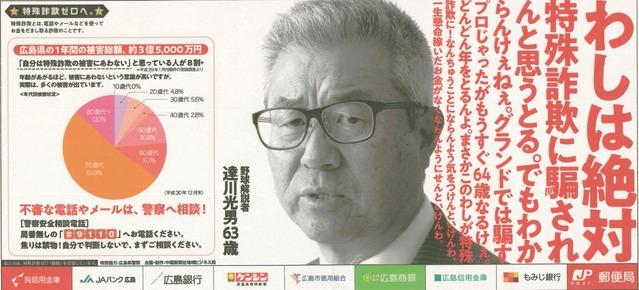 達川広島県警特殊詐欺ゼロ広告1