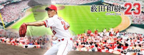 薮田ブログ1