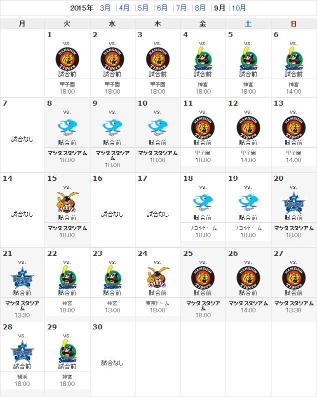 201509試合日程