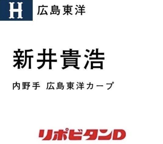 新井コラドラフト1