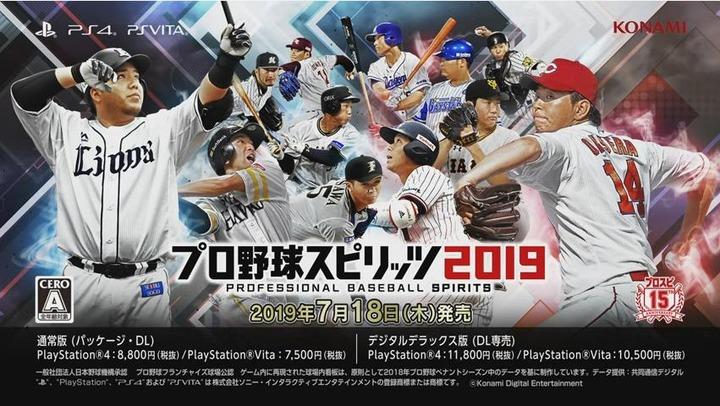 プロ野球スピリッツ2019カープ誠也vs野間89
