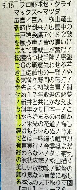 20181017中国新聞縦読みCS1
