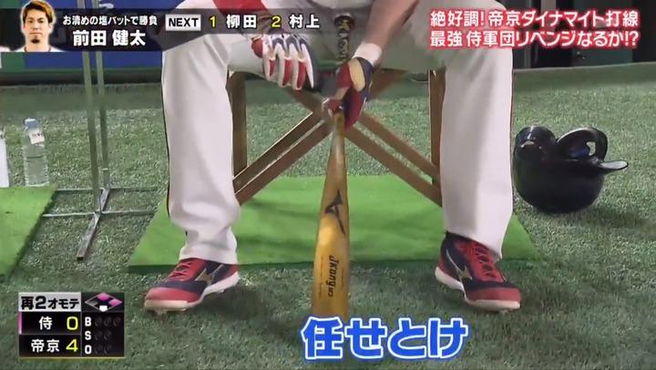 20210102リアル野球BAN20