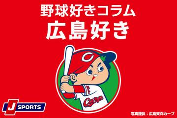 Jスポーツ広島好き2