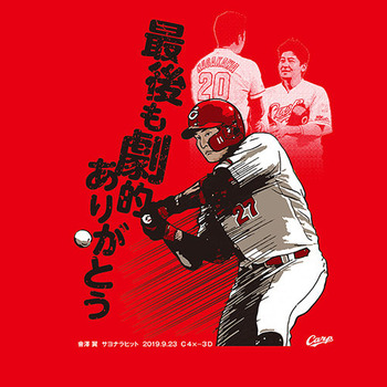 2019會澤サヨナラヒットTシャツ最後も劇的ありがとう2