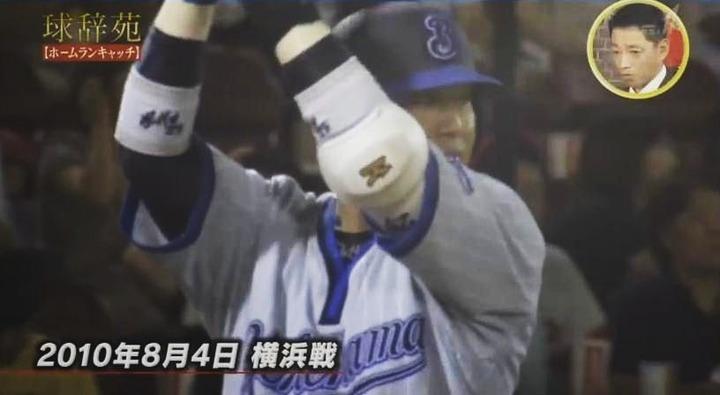 20170114球辞苑ホームランキャッチ9