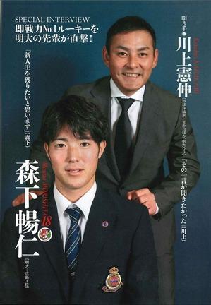 週刊ベースボール20191218_2