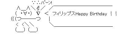 誕生日AAフィリップス