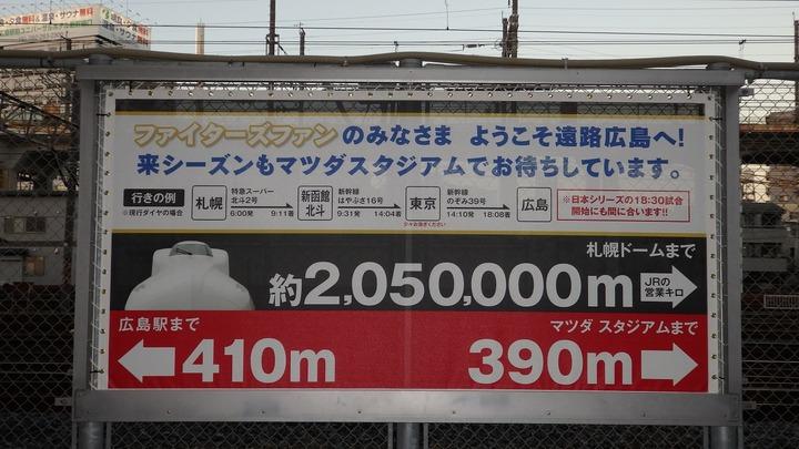 地元広島2016日本シリーズ62