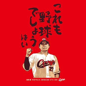 2019會澤翼サヨナラヒットこれも野球Tシャツ2