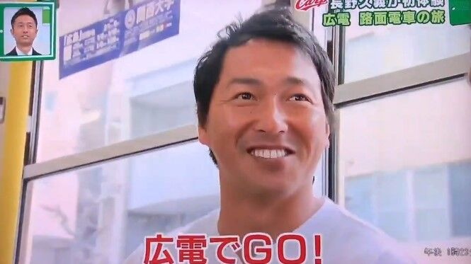 カープ長野さんが広島の路面電車に初乗車!広島ホームテレビ「フロントドア」に出演「長野久義の広電でGO!」(実況まとめ)