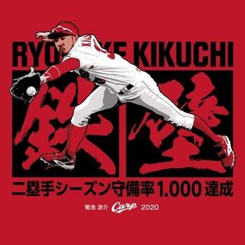 2020菊池涼介シーズン守備率1.000達成Tシャツ2