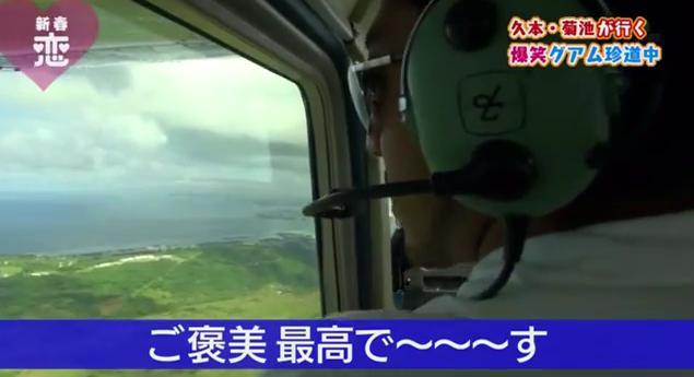 恋すぽ新春SP菊池久本マエケン085