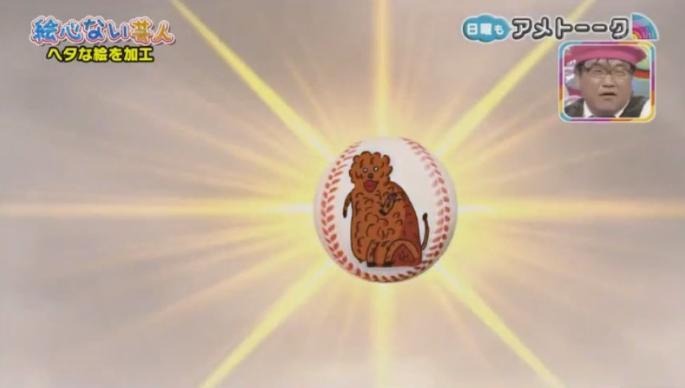 20170122アメトーーク絵心ない芸人マエケン538