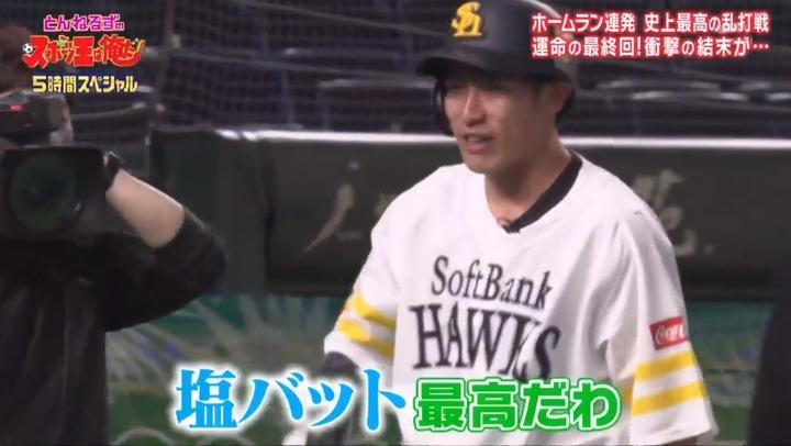 20210102リアル野球BAN47