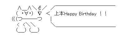 誕生日AA上本