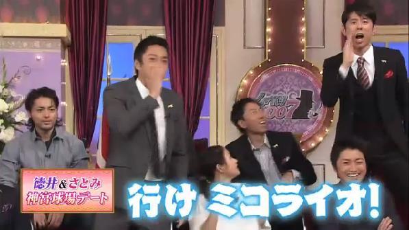 しゃべくりミコライオ徳井39