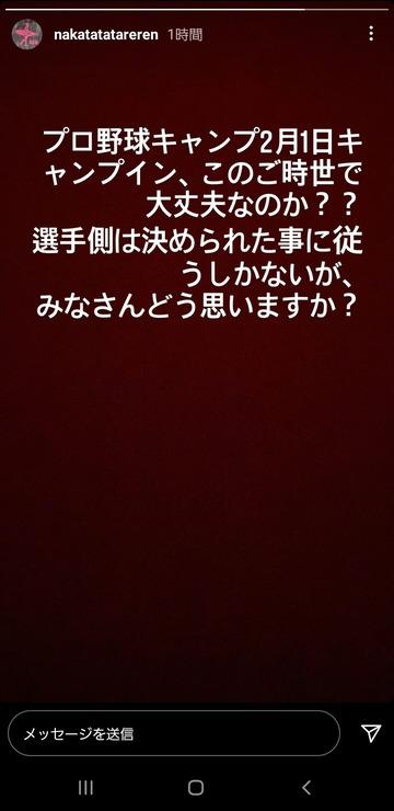 中田廉10