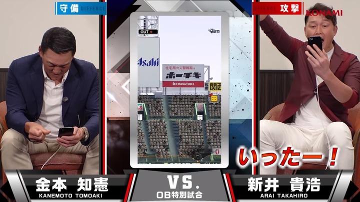 2019プロ野球スピリッツA新井&金本19