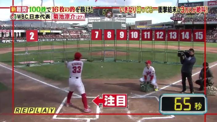 20171202炎の体育会TV212