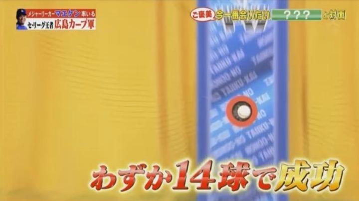 20180106炎の体育会TV431
