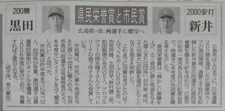新井黒田県民栄誉賞&市民賞1