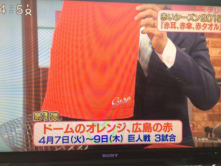 赤耳・赤傘・赤タオル12