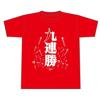 9連勝Tシャツ1