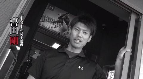 喜田剛03