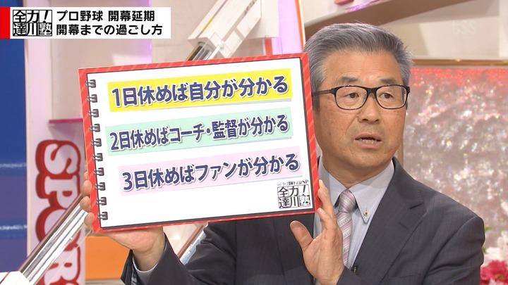 20200317達川塾18