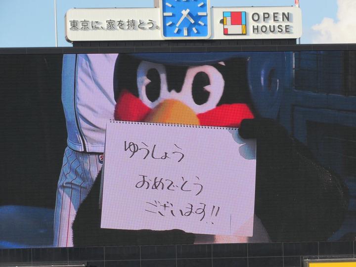 つば九郎14