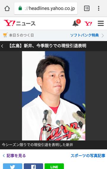 新井貴浩4605
