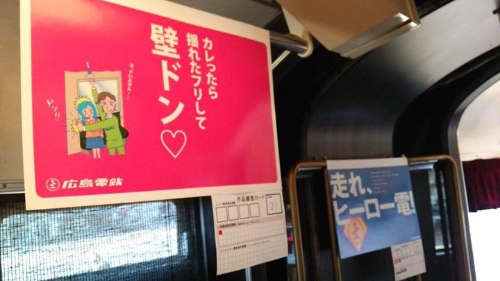 広島電鉄キャッチコピー3