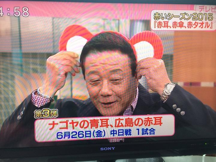 赤耳・赤傘・赤タオル11