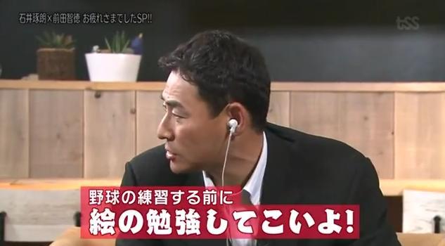 石井琢朗×前田智徳068