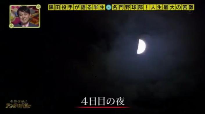 20161103アンビリーバボー黒田111