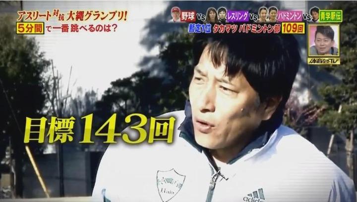 20170121炎の体育会TVカープ大縄跳び参戦185