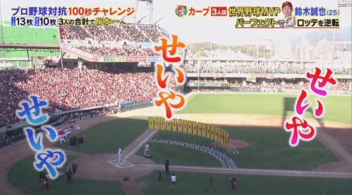 20191130炎の体育会TV65