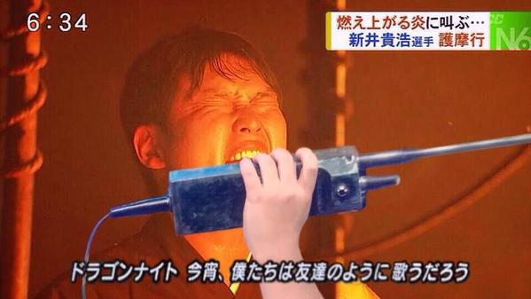 新井コラドラゴンナイト1