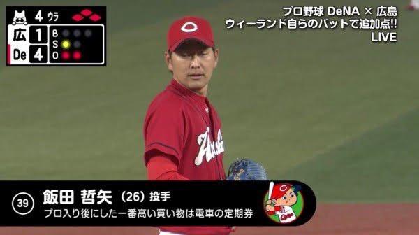 飯田哲矢3