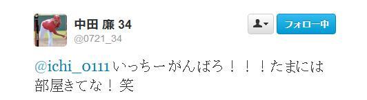 一岡中田Twitter2