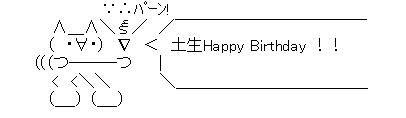 誕生日AA土生